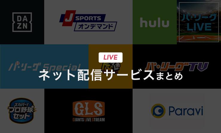 プロ野球の中継をネットで視聴できる配信サービスまとめ