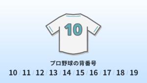 プロ野球の背番号10・11・12・13・14・15・16・17・18・19