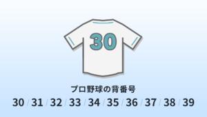 プロ野球の背番号30・31・32・33・34・35・36・37・38・39