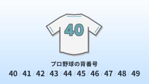 プロ野球の背番号40・41・42・43・44・45・46・47・48・49