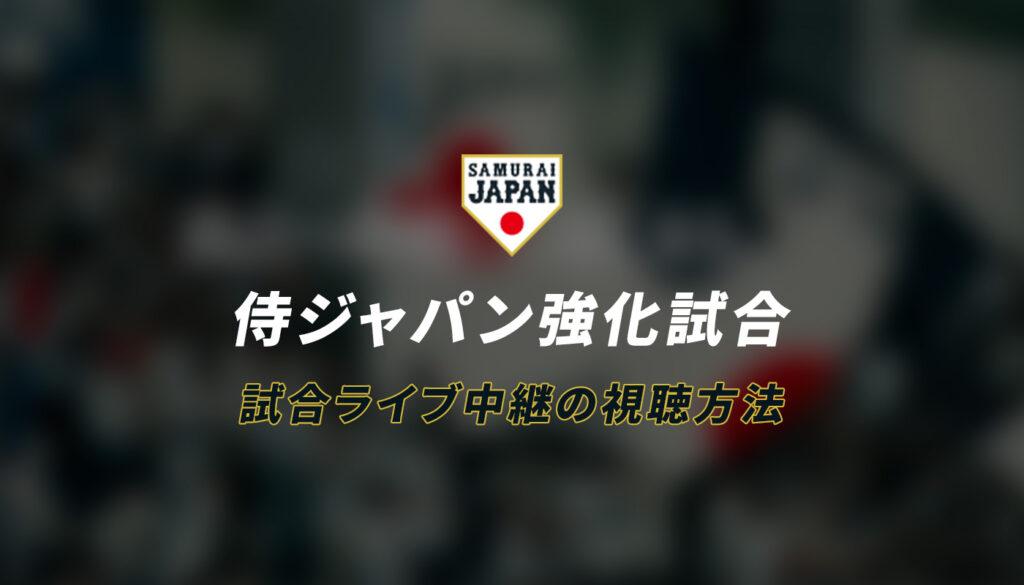 2021年侍ジャパン強化試合の視聴方法まとめ