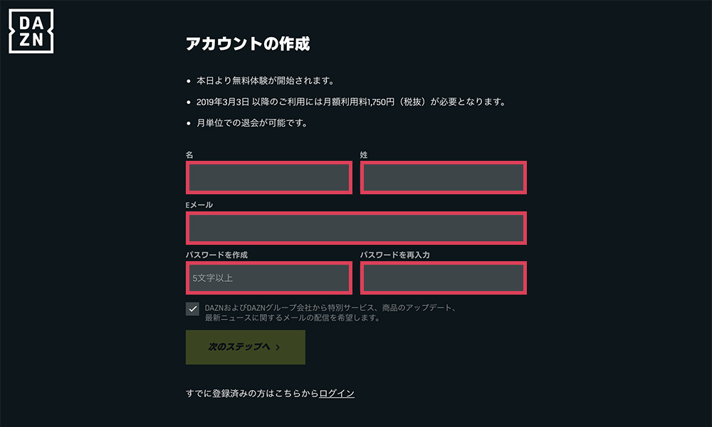 DAZN登録方法3