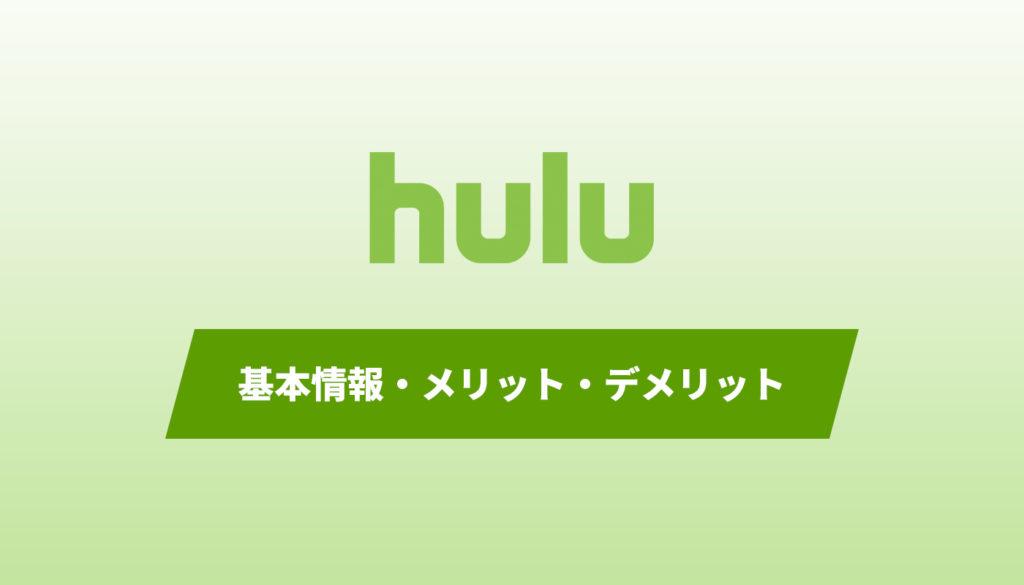 Huluとは?スポーツ中継を見る際のメリット・デメリット