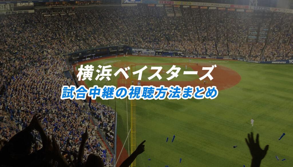 横浜ベイスターズ戦の生中継を視聴する方法まとめ ネット・テレビ放送