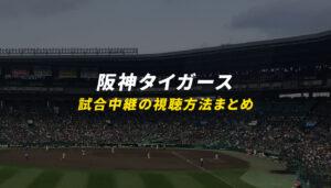 阪神タイガースの試合生中継を視聴する方法まとめ ネット・テレビ放送