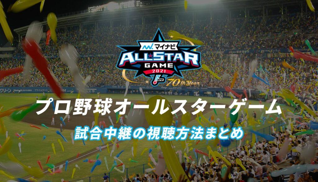 プロ野球オールスターゲームをネット、テレビで視聴する方法