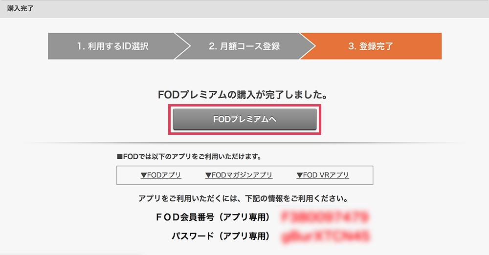 FODプレミアム登録手順7