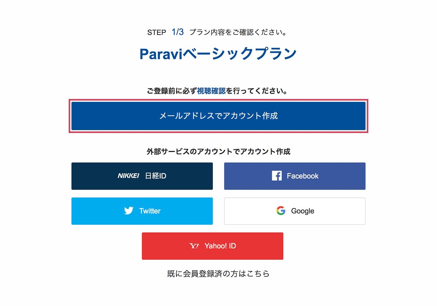 Paraviの登録方法2