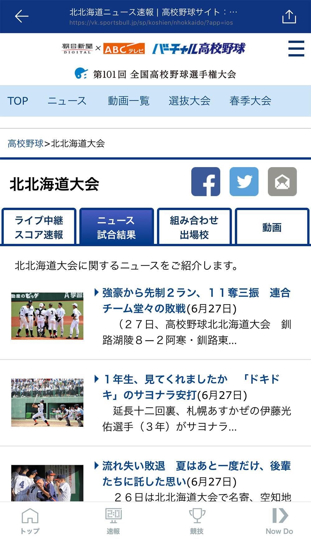 バーチャル高校野球 地域のニュース・試合結果