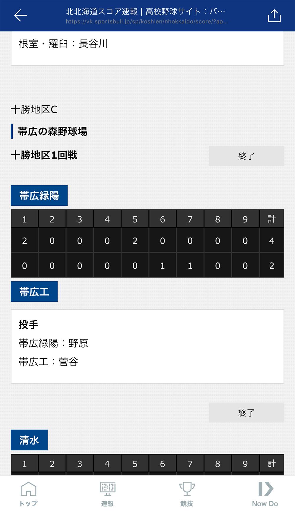 バーチャル高校野球 イニング速報詳細