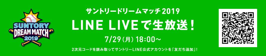 サントリードリームマッチ2019 LINE LIVE