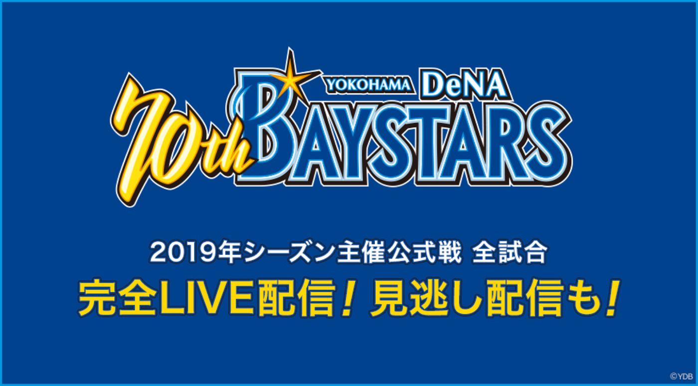 Paraviで横浜ベイスターズの主催試合を配信
