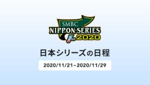 2020年日本シリーズの日程