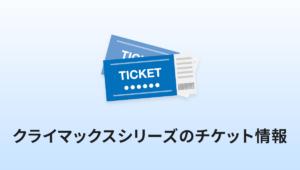 パリーグのクライマックスシリーズのチケット情報