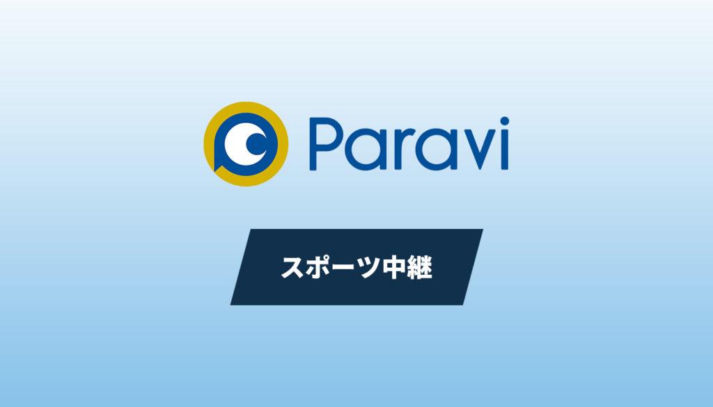 Paravi配信のスポーツ中継まとめ