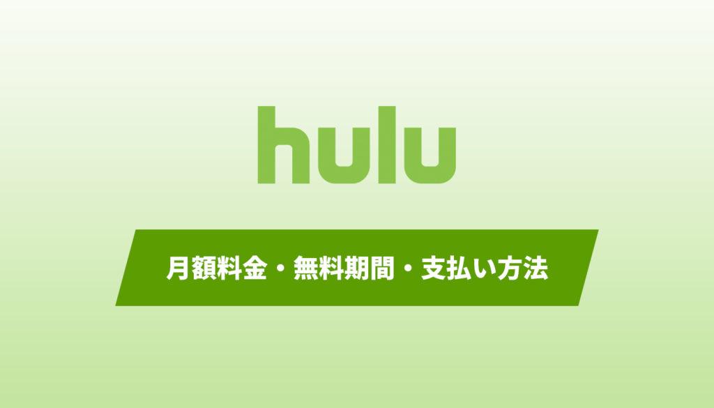 Hulu(フールー)の月額料金・無料期間・支払い方法