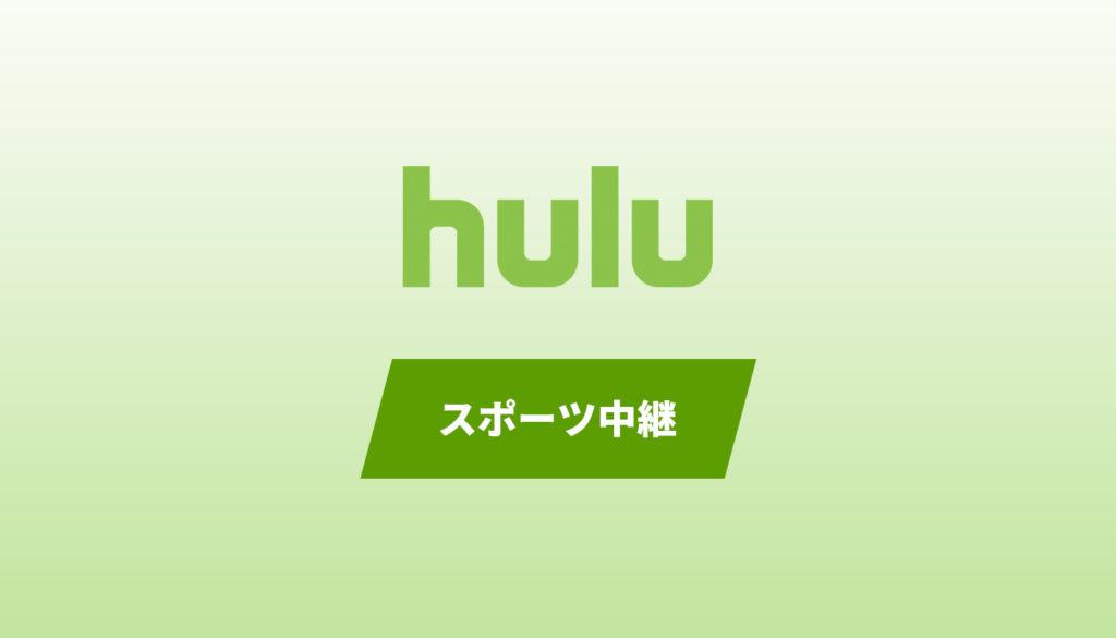 Hulu配信のスポーツ中継まとめ