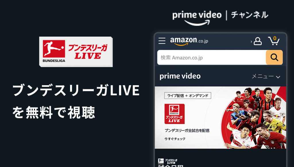 Amazonプライムビデオチャンネルでブンデスリーガを無料で視聴