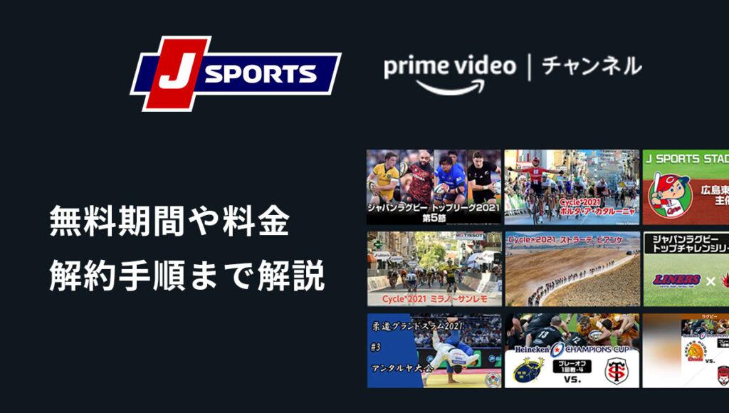 Amazonプライムビデオチャンネルで視聴できるJ SPORTSを解説