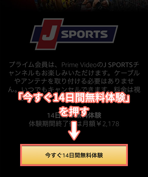 AmazonプライムビデオチャンネルでJ SPORTSの登録をする手順1