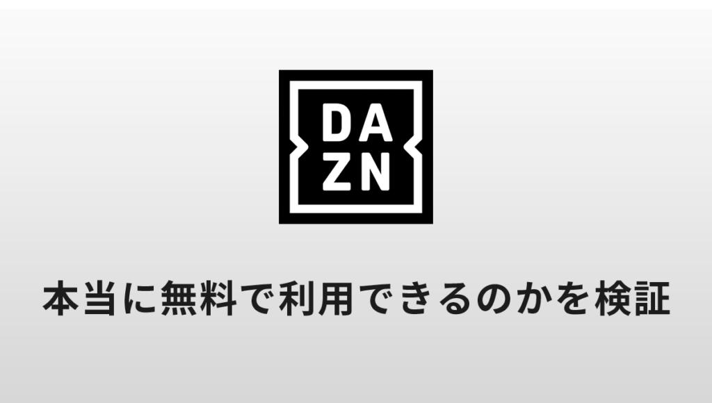 DAZNを無料で利用できるか検証