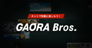 GAORA Bros.のトップ画像