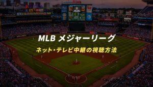 MLBメジャーリーグのネット・テレビ中継の放送予定まとめ