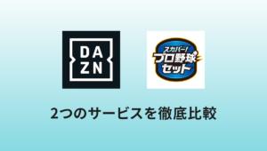 DAZNとスカパープロ野球セットを徹底比較