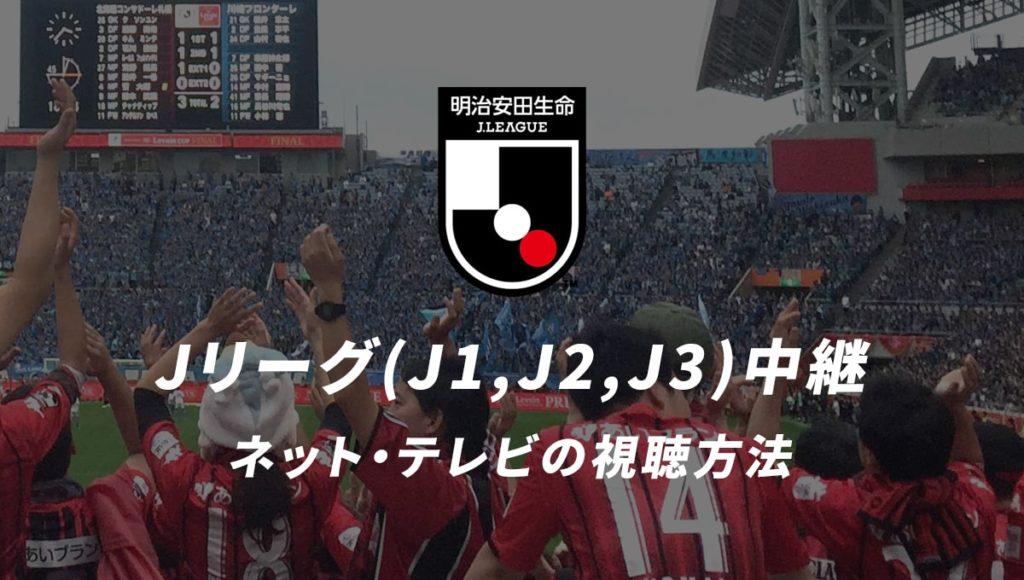 Jリーグ(J1,J2,J3)中継のネットとテレビでの視聴方法まとめ