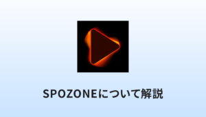 SPOZONE(スポゾーン)について解説