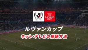 ルヴァンカップのネット・テレビ中継放送
