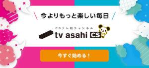 テレ朝チャンネル1・2をスカパーで視聴する方法