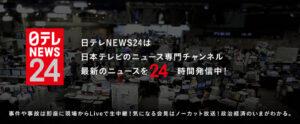 日テレNEWS24をスカパーで視聴する方法