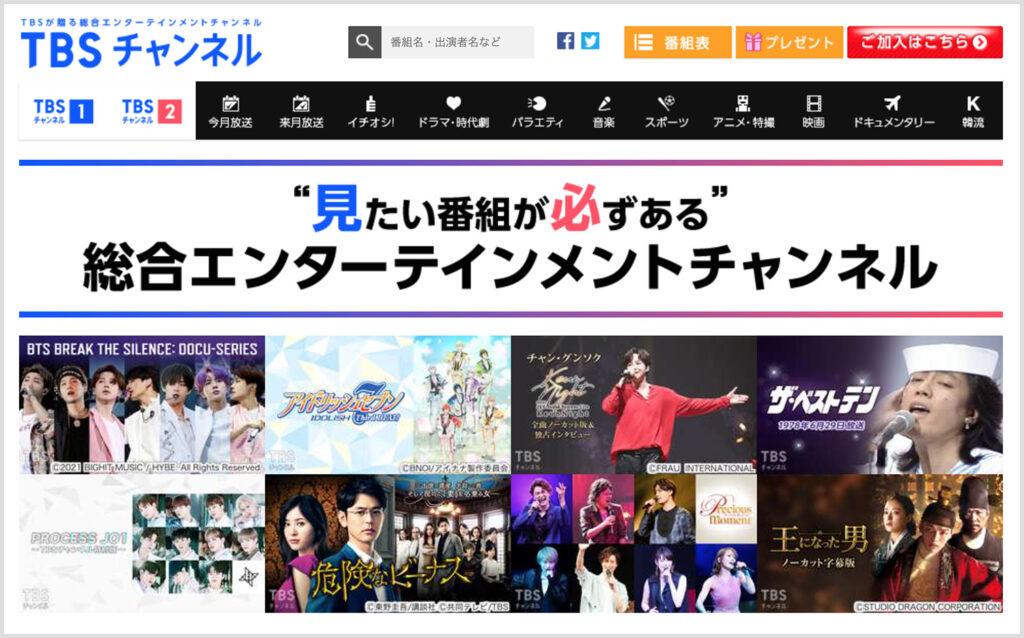 TBSチャンネル1・2の視聴方法