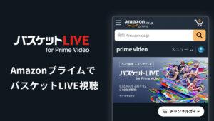 AmazonプライムビデオチャンネルでバスケットLIVEを視聴