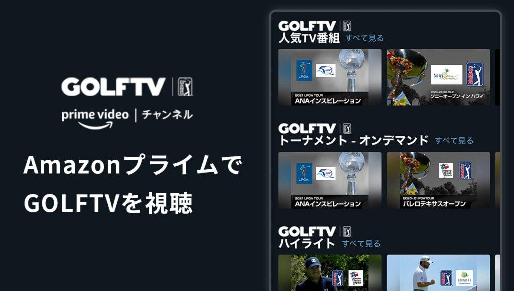 AmazonプライムビデオチャンネルでGOLFTVを無料視聴体験