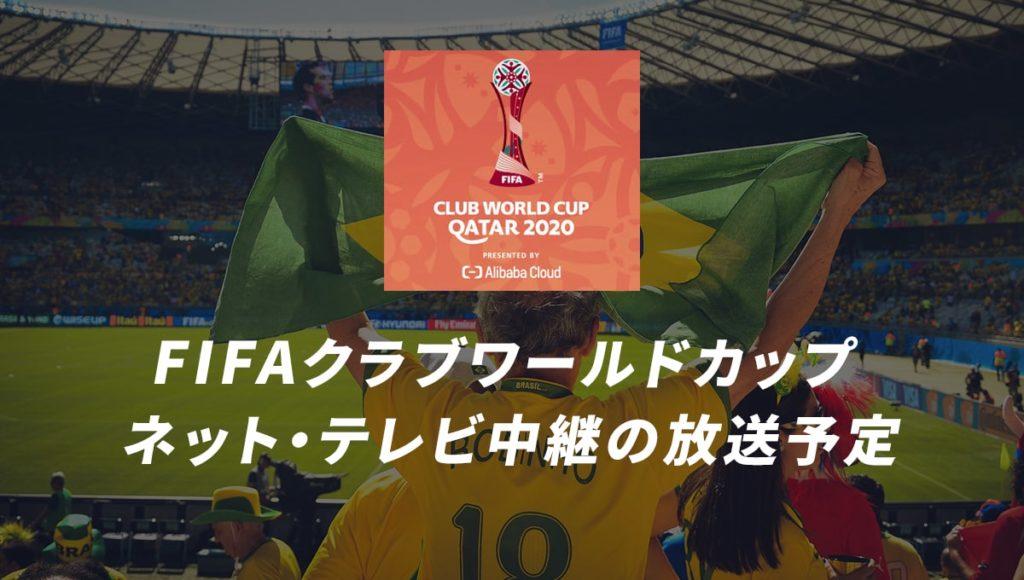 FIFAクラブワールドカップのネット・テレビ中継の放送予定