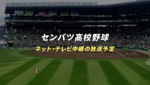 センバツ高校野球のネット・テレビ中継の放送予定まとめ