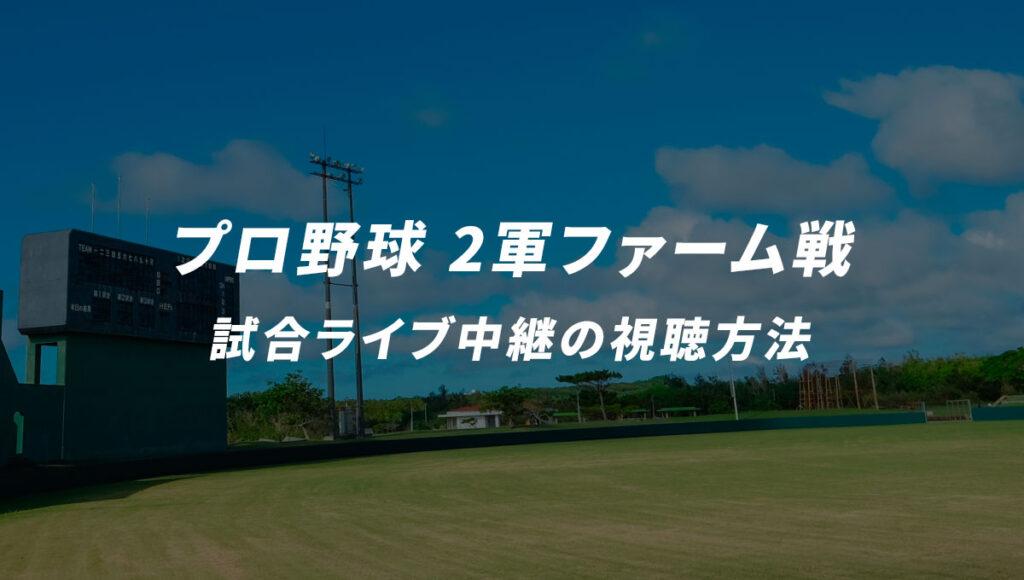 プロ野球2軍(ファーム)戦のライブ中継の視聴方法