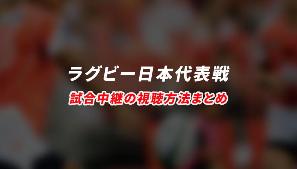 ラグビー日本代表戦のライブ中継を視聴する方法