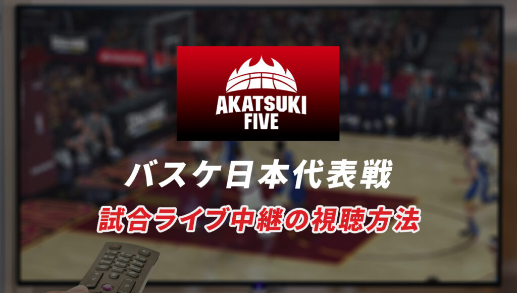 バスケットボール日本代表戦の試合ライブ中継を視聴する方法