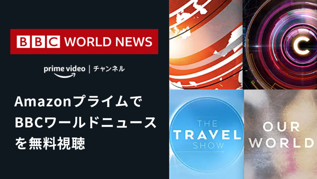 Amazonプライムビデオチャンネルで視聴できるBBCワールドニュースを解説