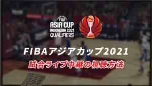 FIBAアジアカップ2021試合ライブ中継の視聴方法まとめ