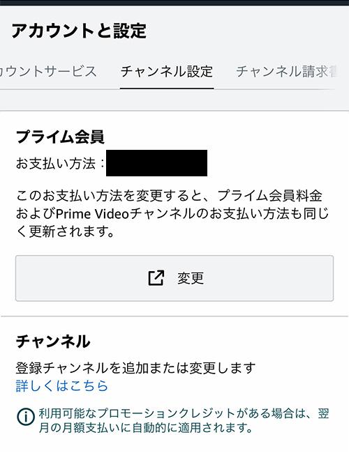 アニメタイムズの解約手順1