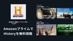 Amazonプライムビデオチャンネルで視聴できるHistory(ヒストリー)を解説