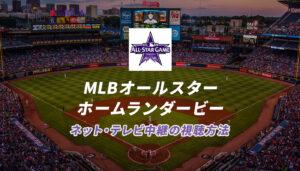 MLBオールスター、ホームランダービーの視聴する方法