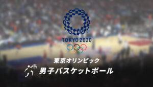 東京オリンピック2020男子バスケットボールの情報まとめ