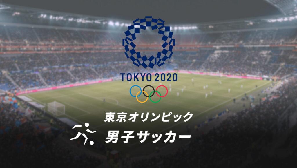 東京オリンピック2020男子サッカーの情報まとめ
