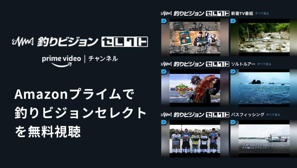 Amazonプライムビデオチャンネルで視聴できる釣りビジョンセレクト