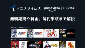 Amazonプライムビデオチャンネルで視聴できるアニメタイムズを解説